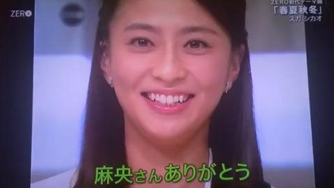 日本テレビ、小林麻央さんの追悼番組放送へ…用意周到すぎるとの批判も