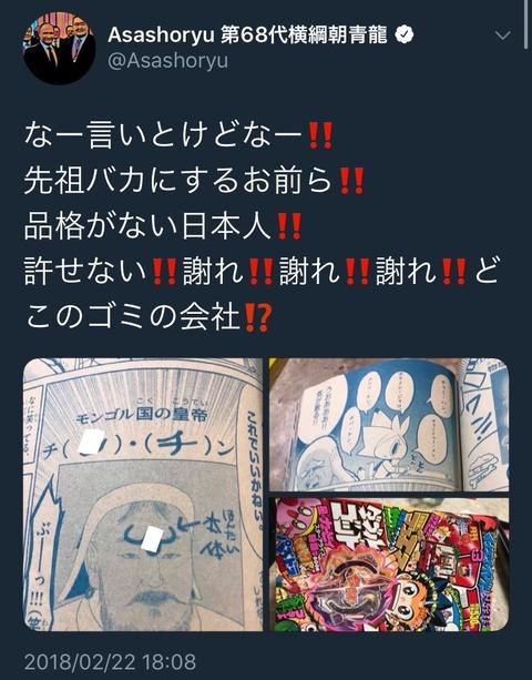 朝青龍、日本の漫画でチンギス・ハーンを侮辱され大激怒…国際問題に