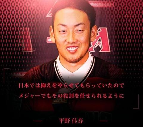 MLB公式インスタ「平野佳寿投手の笑顔上げたろ!!」