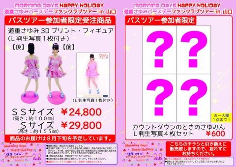 モー娘・道重さゆみの低クオリティのフィギュアが3万円wwwwww