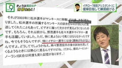 林修さん、NHKで晒された後にブログのイチアン記述を全消し