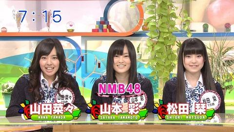 元NMB48松田栞(21)が妊娠&結婚