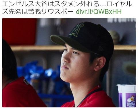 大谷翔平さん、スタメン落ち