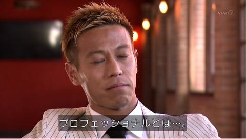 本田圭佑さん「ハリルに服従して選ばれていくのは恥ずかしい」