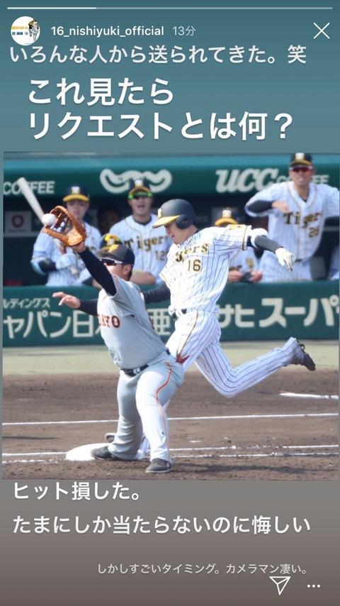 【阪神】ライトゴロ判定に西勇輝が憤慨・・・