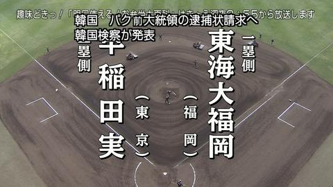 【選抜】実況「清宮の早稲田実業は敗れました」