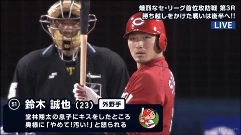 【カープ】鈴木誠也さん、堂林の息子にキスしたら「やめて汚い」と言われる