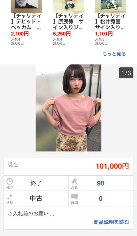 桜井日奈子さんの使用済み服が10万円で売れる