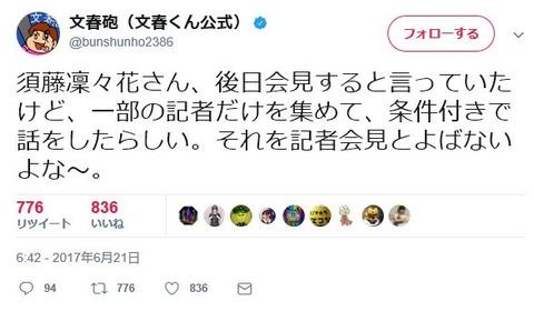 須藤凜々花の記者会見、文春は呼ばれず終わっていた