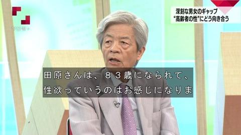 田原総一朗さん、NHKでとんでもない質問をされる