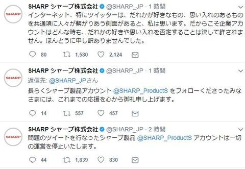 任天堂にクソリプを送りつけたシャープ製品公式ツイ垢、運営停止