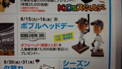 阪神・藤浪のボブルヘッド人形、輸送中に破損する