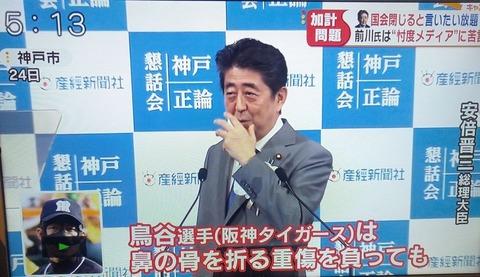 安倍晋三首相「鳥谷は鼻骨折しても打席に立った。だから私も国会で罵声を浴びてもへこたれてはいけない」