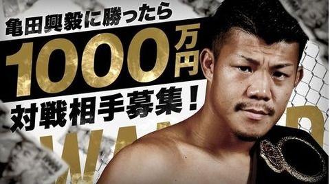 亀田興毅に勝ったら1000万企画、ガチで強い格闘家が応募してきてしまう