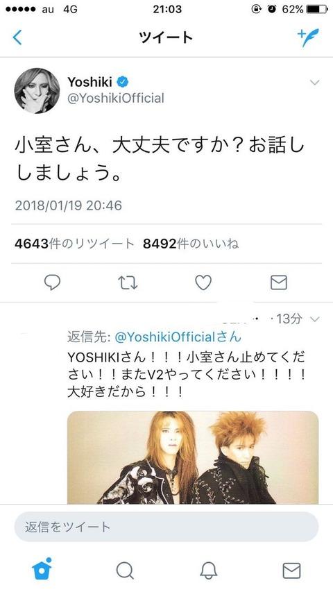 YOSHIKI、小室哲哉についてつぶやく