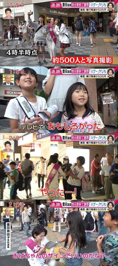 豊田真由子議員(42)、子供達には大人気だった