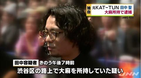 【遅報】元KAT-TUNの田中聖が大麻所持で逮捕