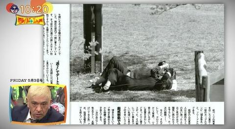 松本人志さん、博多大吉と赤江珠緒の芝生デート写真に「これは、やってますね」