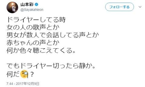 山本彩さん、働きすぎで幻聴が聞こえだす