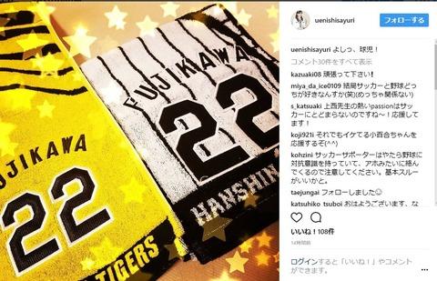 上西小百合議員、阪神ファンだった「よしっ、球児!」