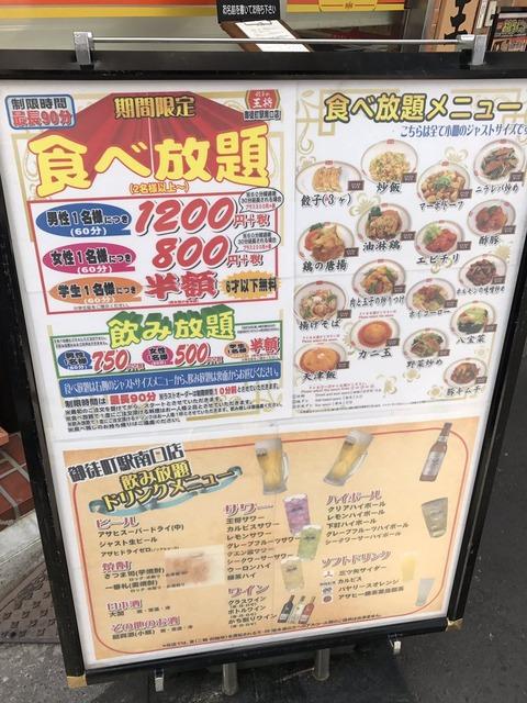 餃子の王将食べ放題1200円wwwwwwwww