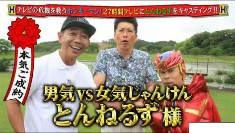 めちゃイケ最新の視聴率wwwwww