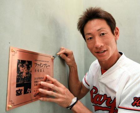カープ・赤松、新井の古巣復帰を歓迎「最初のころ『ごめんな』と言ってくれた」