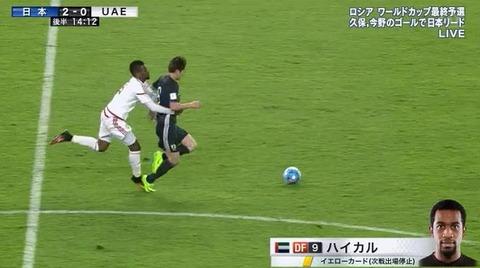 【W杯予選】UAEさん、間違ってラグビーをしてしまう