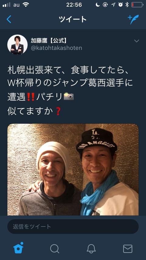 ジャンプ葛西選手、加藤鷹と2ショットを撮る