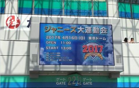 東京ドームの人工芝、ジャニーズ運動会で抜かれる