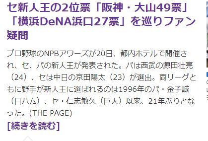 阪神・大山の新人王2位の話題、ヤフートップにきてしまう
