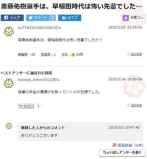 斎藤佑樹に対する知恵袋の質問wwwwwwwwwwwwwww