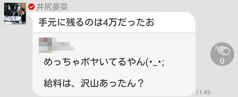 NMBメンバー、公演握手会地獄なのに手取り月給4万円!