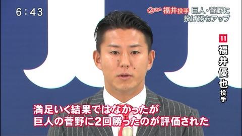 【カープ】福井、菅野に2回勝ったことが評価され200万アップ
