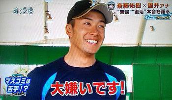 【野球】Q:マスコミはちょっと苦手?斎藤佑樹「大嫌いです(即答)」
