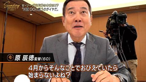 阪神・矢野監督、原監督にビビってしまう