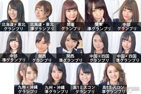 日本一可愛い女子高校生たち、出揃う