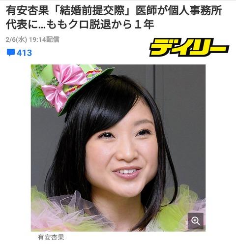 【悲報】有安杏果さん、キンタロー。にしか見えない