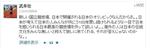 武井壮「日本の国立競技場なんだし日本人が考えろ」