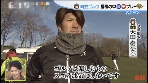 日ハム・大田泰示さん、納会ゴルフでよりイケメンに磨きがかかる