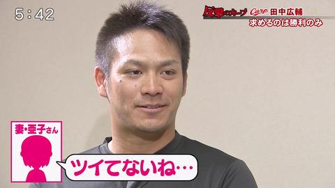 【カープ】田中広輔 、元カノがヌードで告白