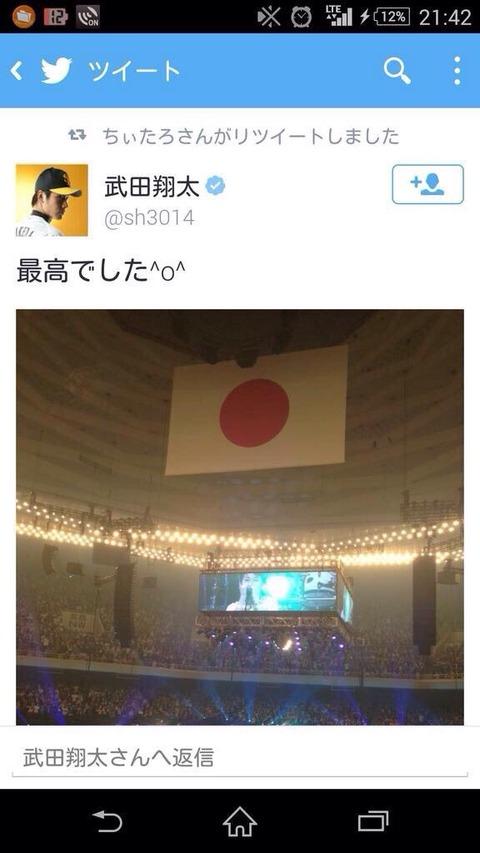 SB武田翔太、UVERworldのライブで撮影をしTwitterにアップ→炎上