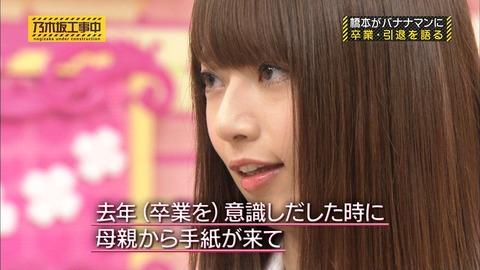 乃木坂・橋本奈々未さん、過去に実家の電気・水道・ガスを止められてたことを告白!!!