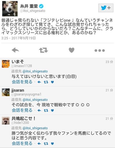 糸井重里さん、ブチギレ「巨人にCS出る権利はない」
