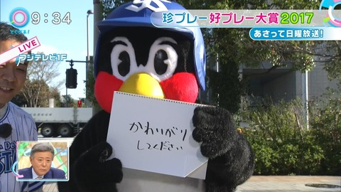 つば九郎、生放送でやらかす「かわいがりしてください」