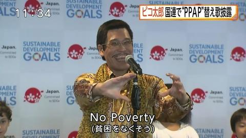 ピコ太郎さん、消えるどころか国連でPPAPを披露する