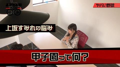 番組AD「上坂すみれさん、知ってる野球選手は?」