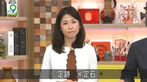 桑子真帆アナの衣装、う〇こに見えてしまう