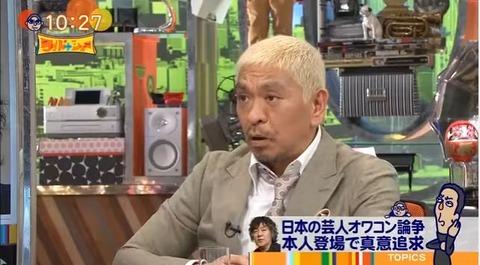 松本人志さん、ワイドナショーでの野球コメント炎上に日和る「絶対に悪く言ったことはない」