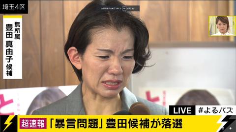 豊田真由子さん、大号泣
